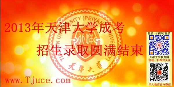 天津大学成考招生