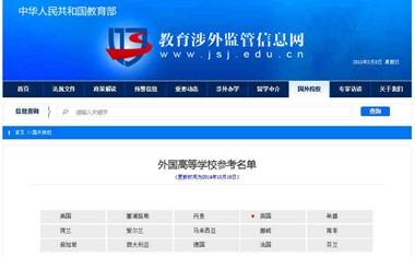 教育部认定外国高校参考名单