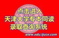 天津大学专本同读录取查询,天津大学专本同读,官方录取查询地址,官方网站